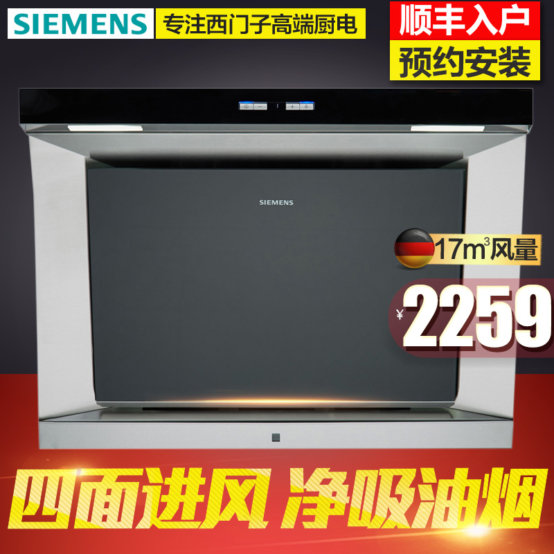 Siemens/siemens ls26755ti side suction side of the suction hood glass panel easy to clean