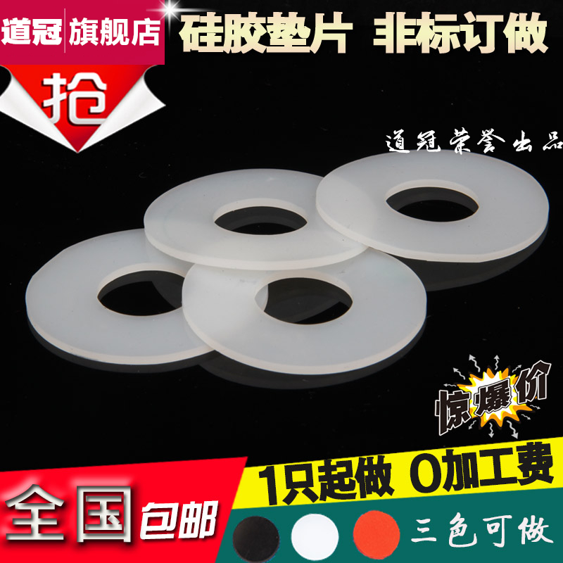 Silicone gasket/rubber pad non standard one from the set flange gasket silicone gasket silicone ring [road crown card]