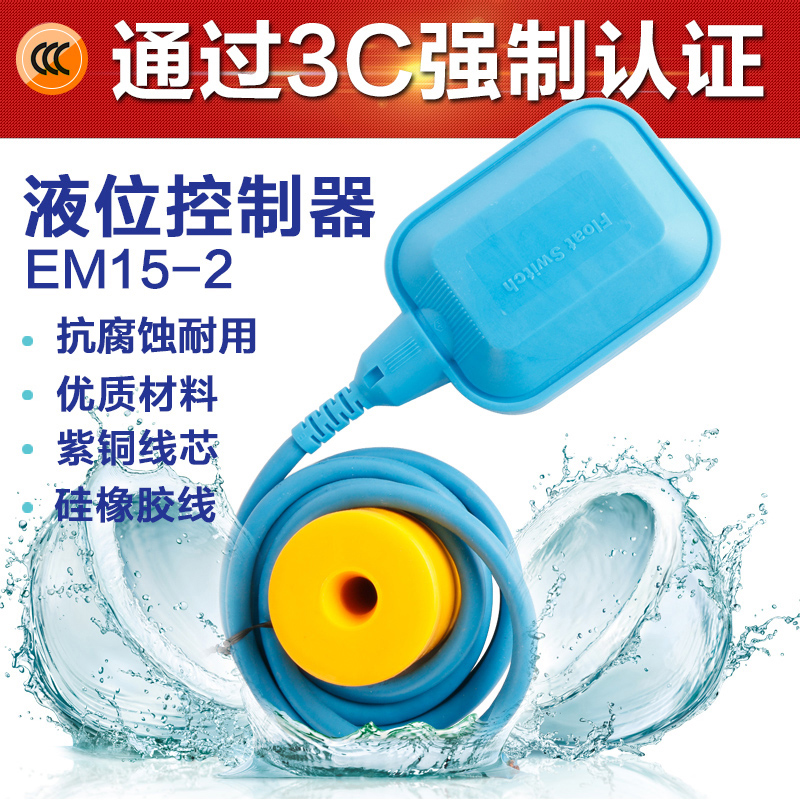 Silicone wire level float switch automatic water level controller tower tank pump liquid level controller
