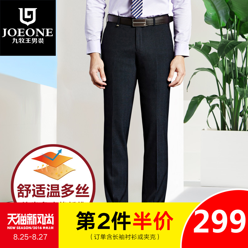 [Silk]温多genuine joeone trousers slim thick section of men's business casual suit pants men spring