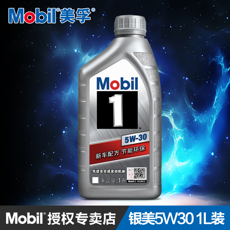 Silver mobil mobil 1 automotive lubricants sn grade fully synthetic car engine oil 5w-301l