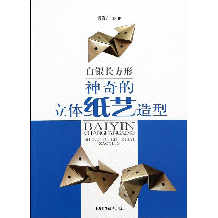 Silver rectangular: the magic of the shape of three-dimensional paper art art materials genuine selling books