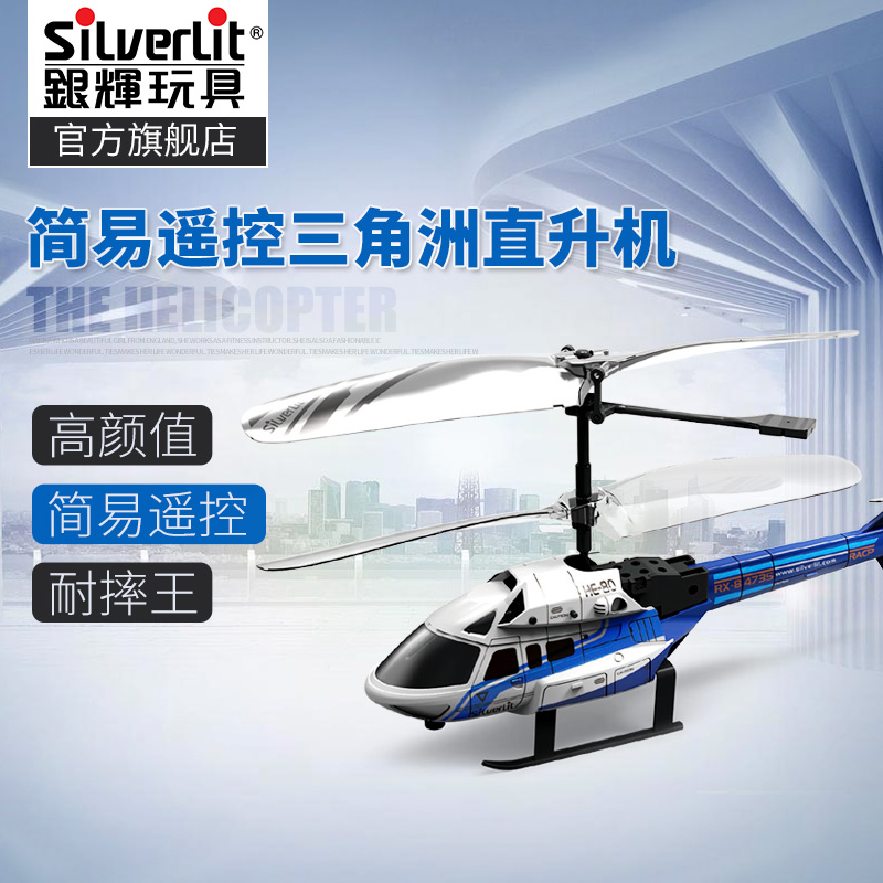 Silverlit silverlit digital genuine authorized remote control helicopter toys for children aircraft delta helicopter machine