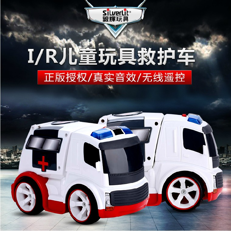 Silverlit silverlit i/r genuine authority children's toy ambulance car wireless remote control electric toy car