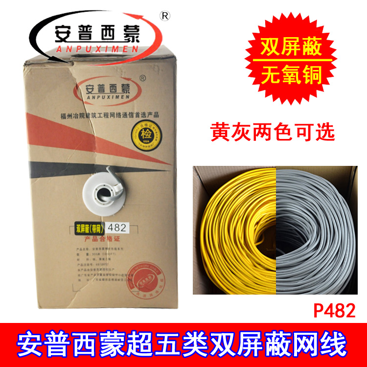 Simon amp over five pairs of shielded cable ofc copper wire shielded twisted pair shielded twisted pair cable 30 0 Meter box