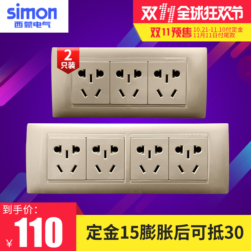 Simon simon switch socket 52 series 118 type elegant white steel panel wild 5 packages installed genuine mail