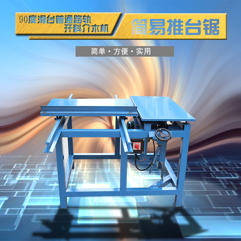 Simple table saw woodworking machinery 1.5 m 90 degrees slideways is expected to open the sliding table panel saw cutting wood saw Sawing