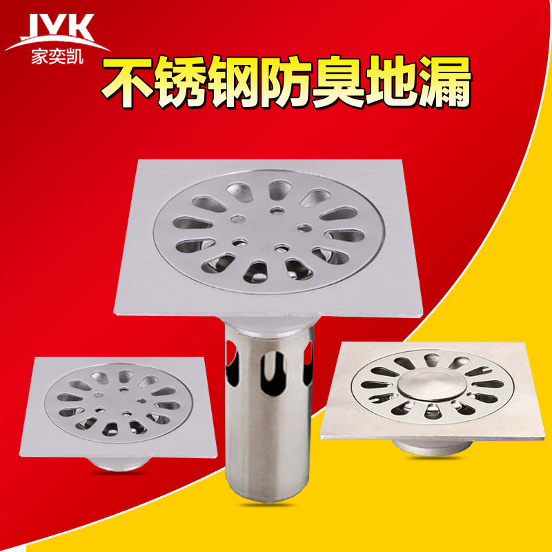 Single and double stainless steel floor drain floor drain/water seal floor drain core washing machine drain sewer odor pest drain fast