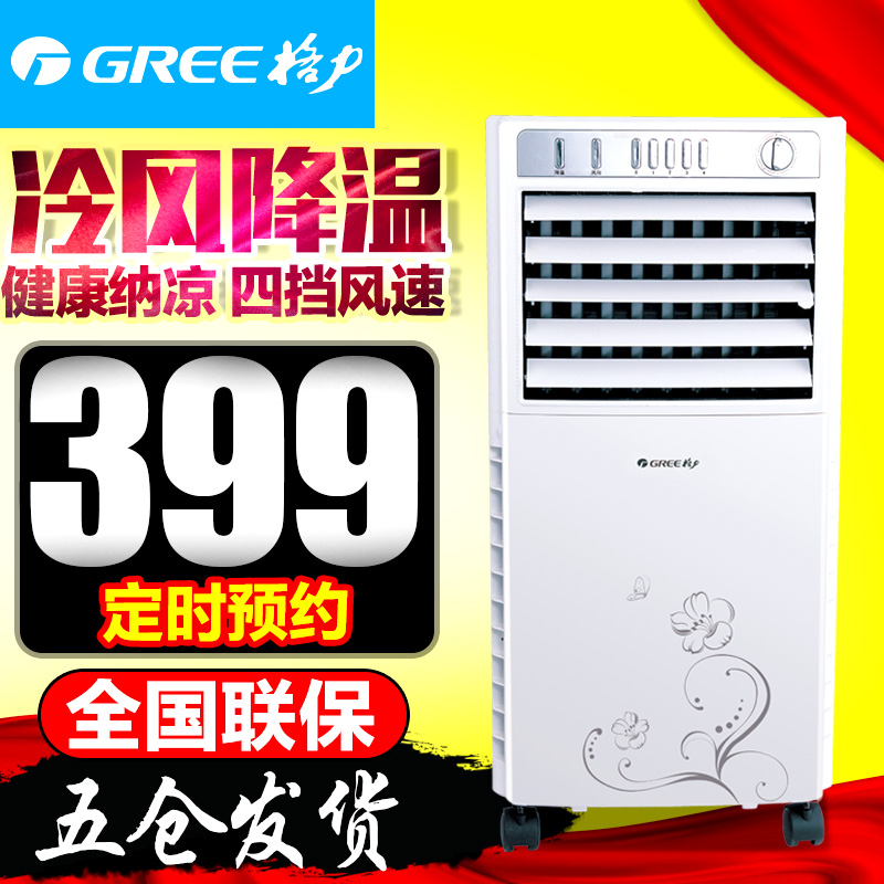 Single cold air conditioning fan household mute gree air conditioner remote chiller mobile air conditioning fan cooling fan cooled
