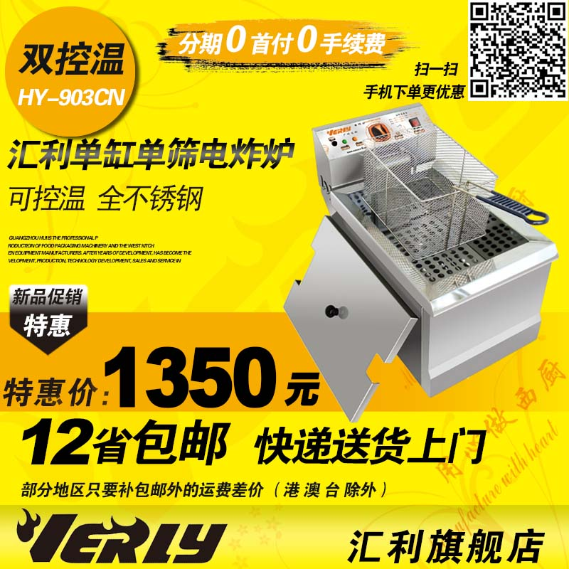 Single-cylinder willy hy-903 single sieve electric fryer single cylinder electric fryer fryer commercial fryer fryer fries fried chicken special