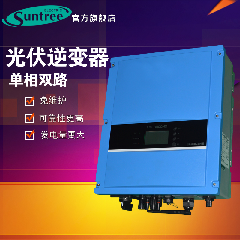 Single dual pv inverter ls 3000HD grid photovoltaic power system solar grid inverter
