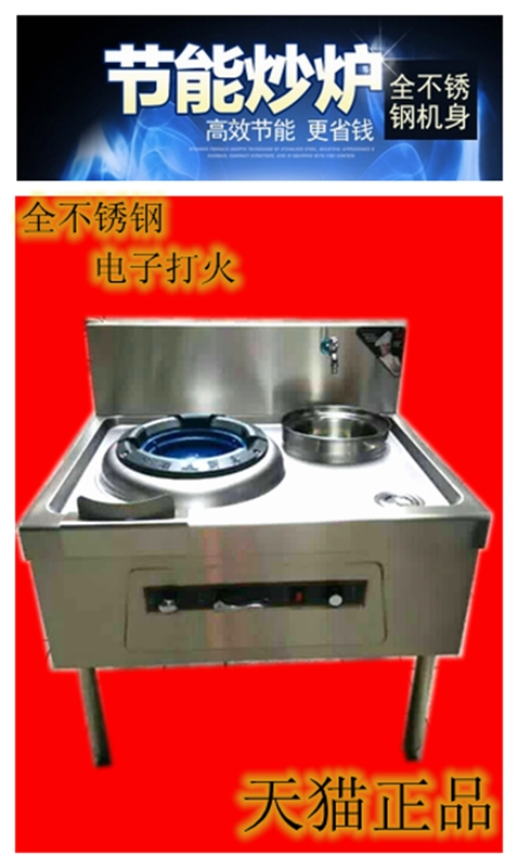 Single gas sautéed with tail dedicated raging fire stove oven fried hotel commercial cooking stove gas stove gas stove hotel stir