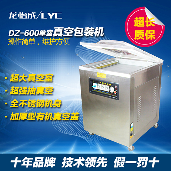 Single room DZ600 vacuum sealer vacuum packaging machine food vacuum machine, vacuum machine vacuum preservation machine