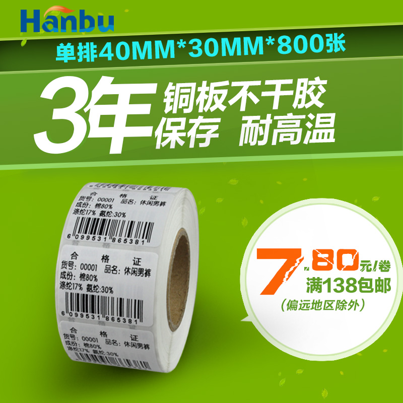 Get quotations · single row of 4030800 label paper bar code sticker paper sticker printing
