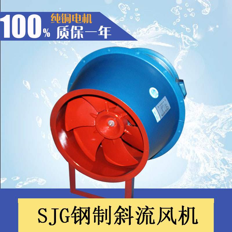 Sjg oblique flow fan low noise high static pressure diagonal fan impeller pipeline of mixed-flow skyightor wind machine to send customized machine