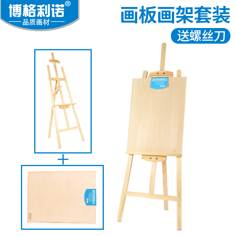Sketchpad sketch easel art supplies painting tool kit for beginners 1.45 m wooden easel sketchpad + '4k'