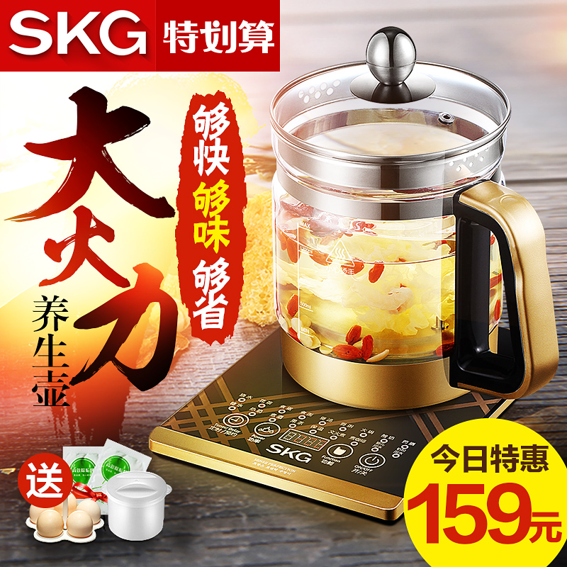 Skg 8049 multifunction genuine automatic health pot thicker glass electric teapot boiling pot split fried chinese medicine