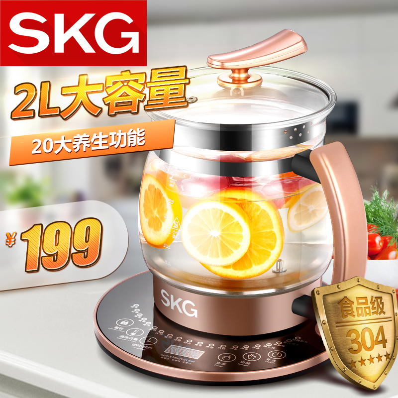 Skg skg 8064 health pot medicine or health pot stew bird's nest in the thick glass automatic multifunction electric frying