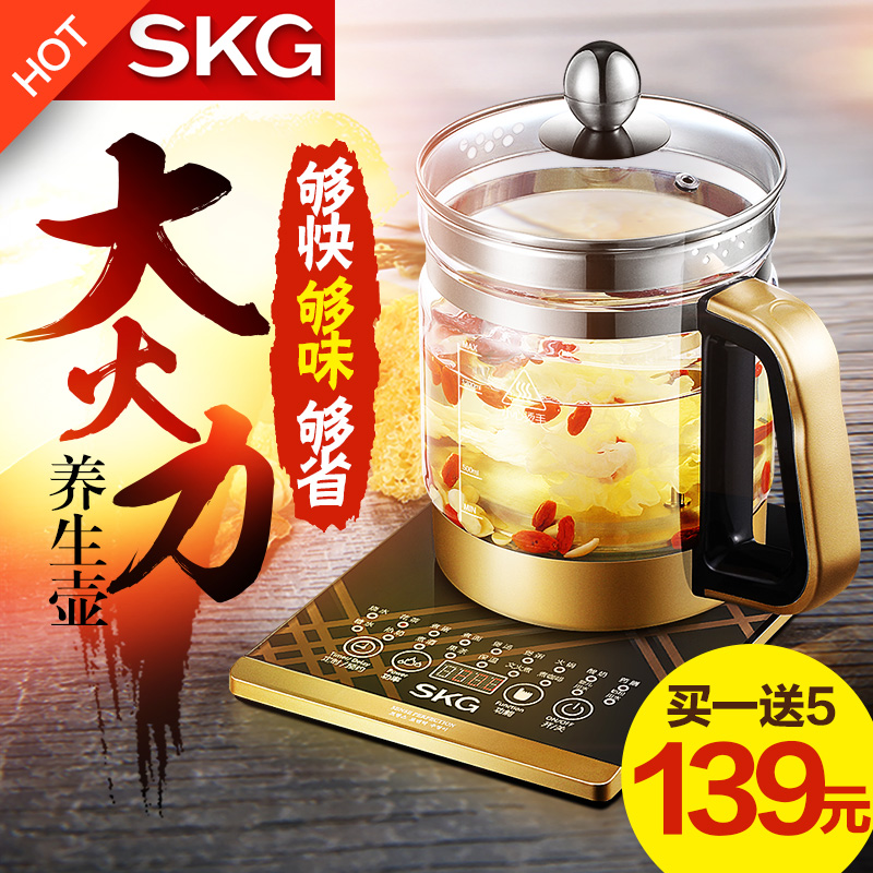 SKG8049 multifunction health pot thicker glass automatic health pot medicine pot electric kettle boiled tea decoction