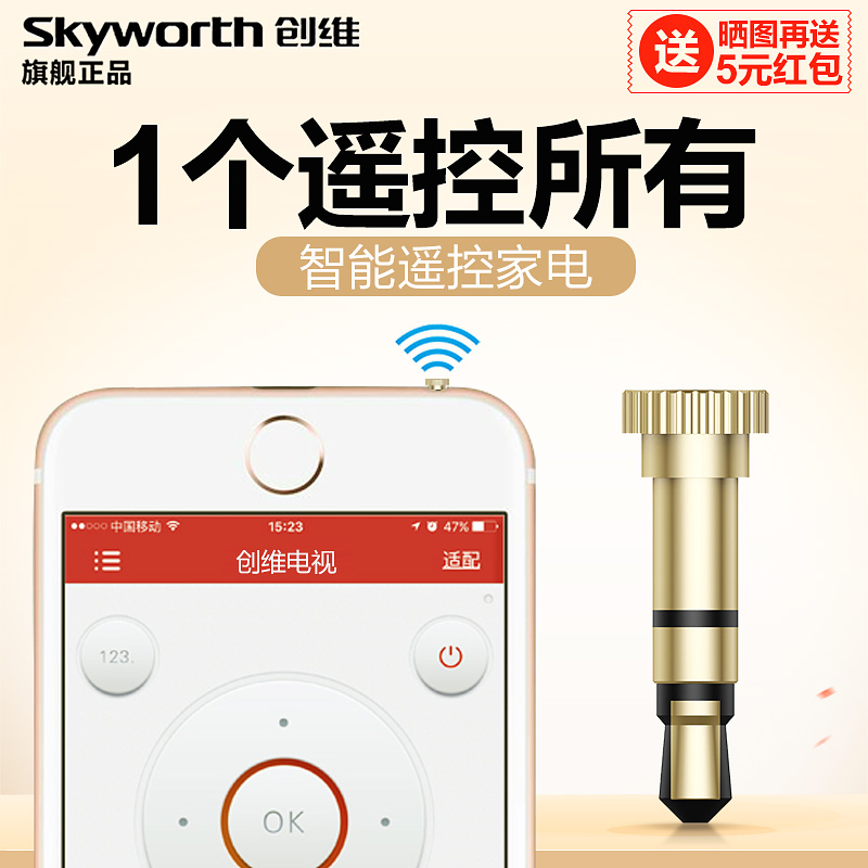 Skyworth/skyworth fingertips phone universal remote control infrared remote control transmitter apple ios version of the dust