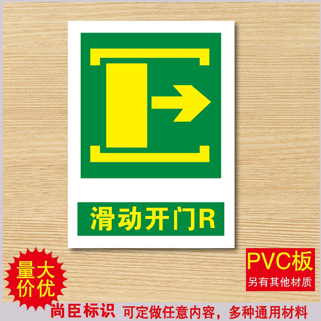 Sliding door right direction signage signs fire safety signs reflective signs fire safety signs warning signs custom 1