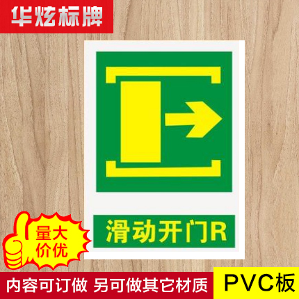 Sliding door right direction signage signs fire safety signs reflective signs fire safety signs warning signs custom