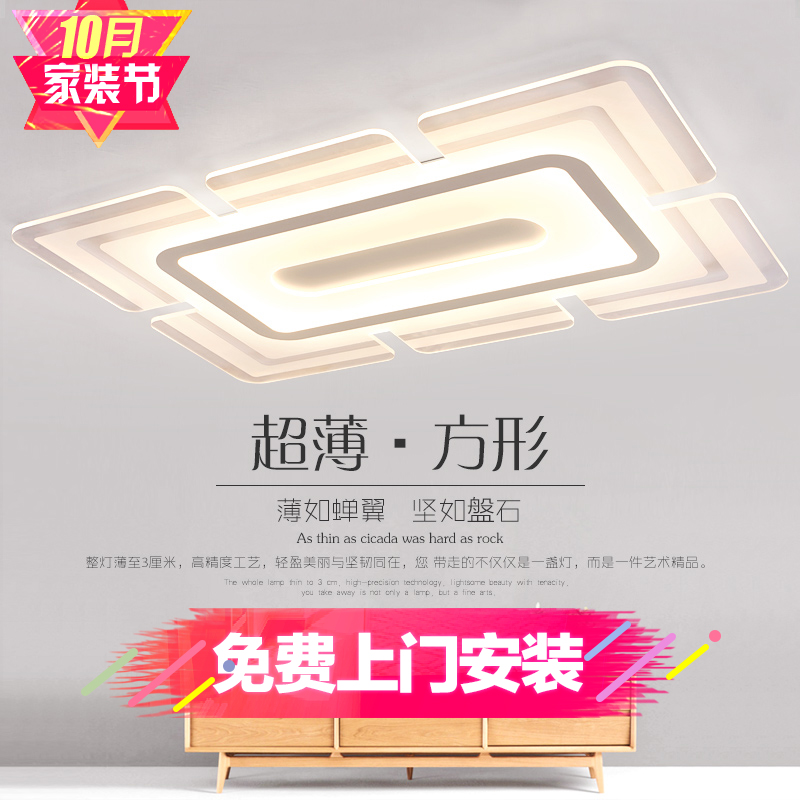 Slim ceiling lights rectangular led atmospheric lighting modern minimalist living room bedroom den room lighting dimming promise