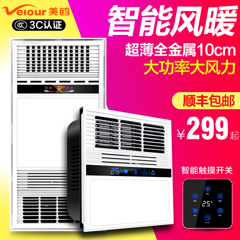 [Slim full metal] us gull multifunction superconducting ptc warm wind integrated ceiling embedded yuba heater