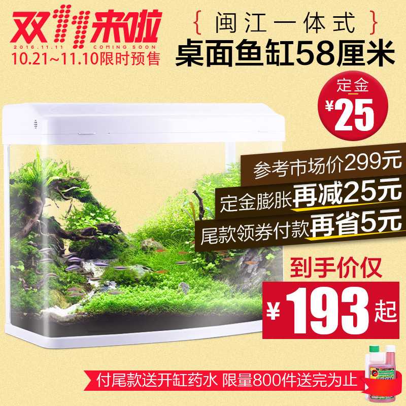Small and medium-sized hr3580 minjiang aquarium fish tank with filter glass landscaping ecological goldfish bowl 24 provinces shipping