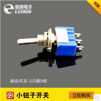 Small button switch two tranches toggle switch toggle switch mts102 niuzi switch smart car power switch