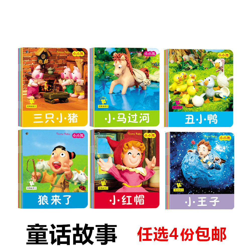 Small children books for children aged 0-3-6 home theater classic fairy tale picture book famous fairy tale