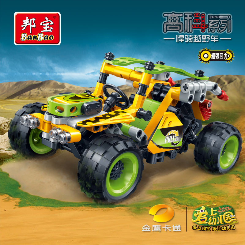 [Small particles] bang bao creative fight inserted blocks puzzle toy racing car model suvs defended ride 6958