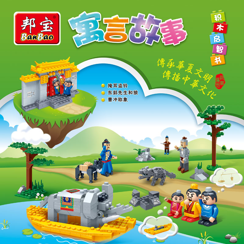 [Small particles] bang bao fight inserted educational book enlightening educational aids toy building blocks children's fable 6525