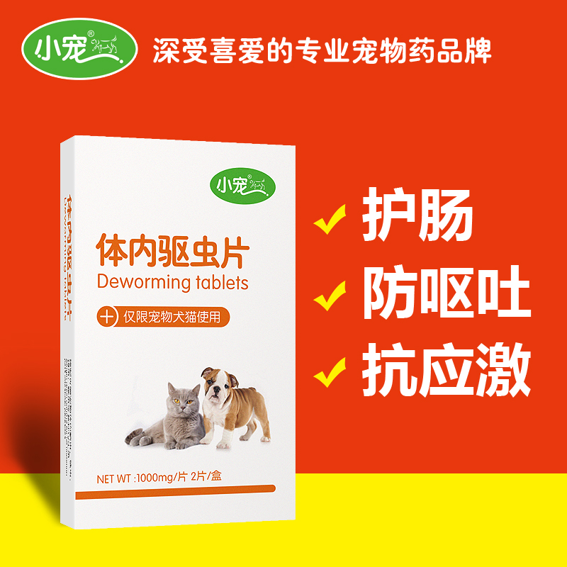 Small pet cats in vivo anthelmintic drugs to fight insects deworming puppies puppy dog teddy golden retriever dogs and cats pet medicines