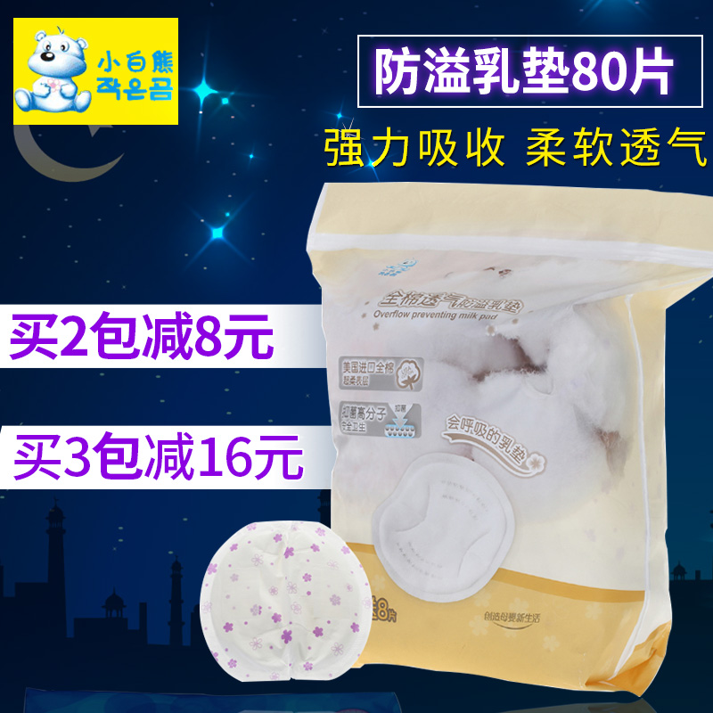 Small polar bear breast pads 80 disposable breast pads maternal breast pads leak milk paste leakproof supplies