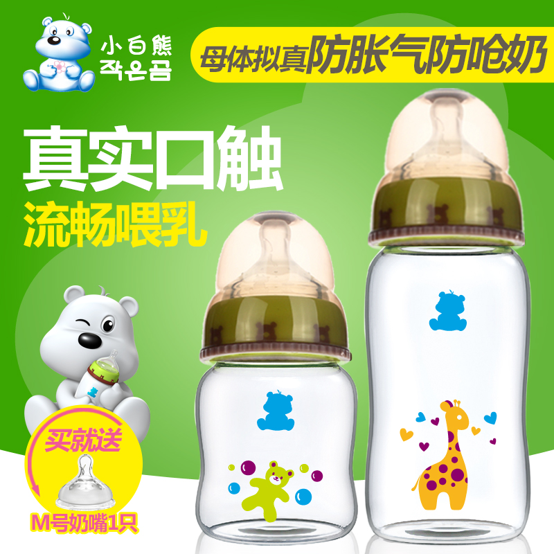 Small polar bear flagship store newborn baby bottle suit wide caliber glass bottle 160 + 330 ml