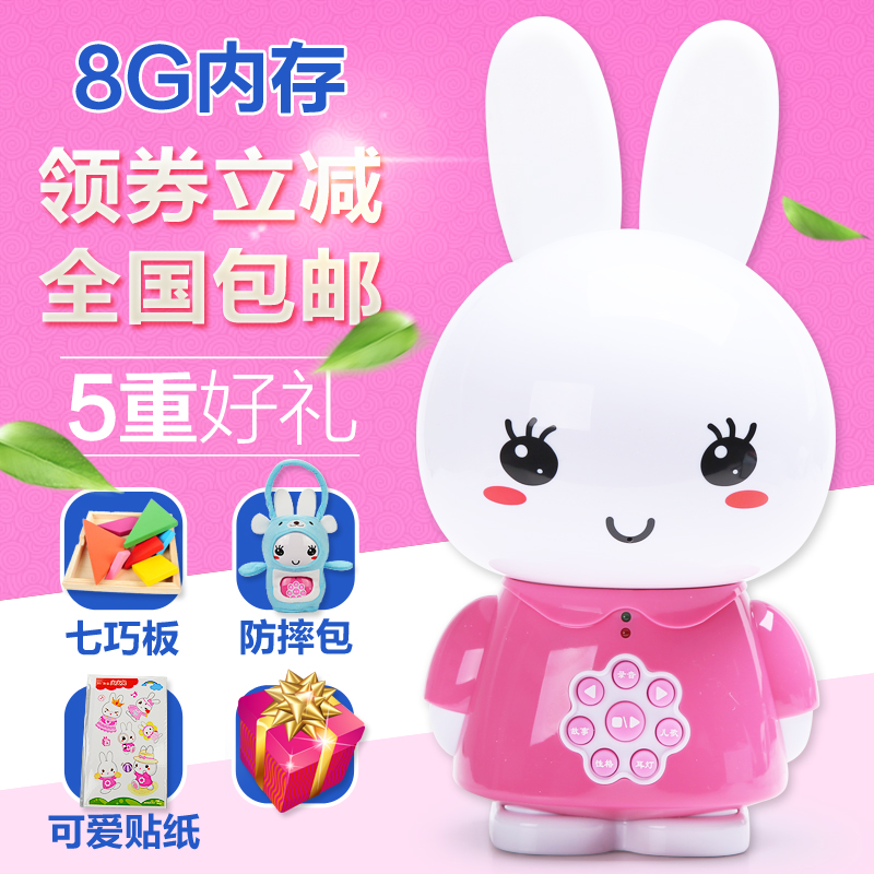 Small rabbit fire fire rabbit g6 zaojiao story machine baby infants and young children rechargeable mp3 music play aids Download