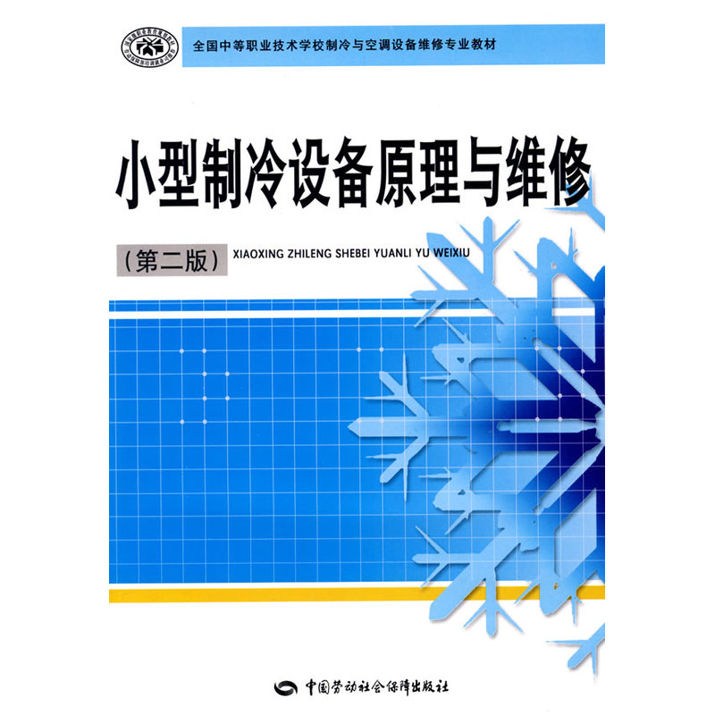 Small refrigeration equipment principle and maintenance (second edition) (refrigeration and air conditioning equipment repair type)