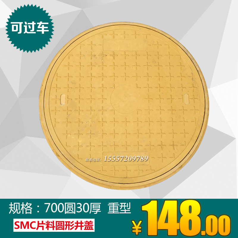 Smc material flakes manhole cover rain covers sewer manhole covers round 30 thick heavy 700