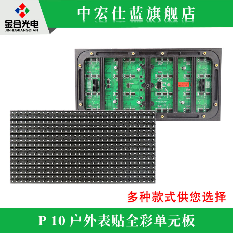 Smd p10 outdoor full color display module p10 full color unit board p8p6p7 factory wholesale