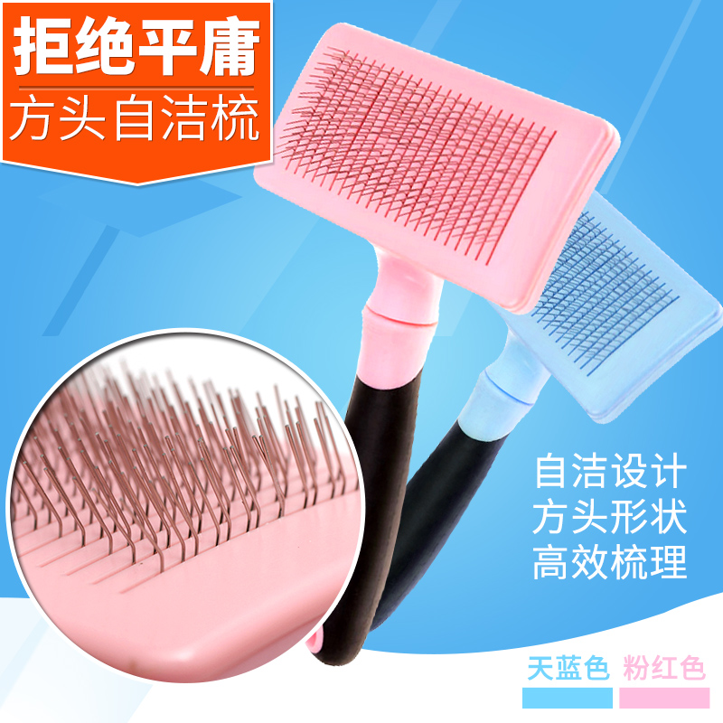 Smile pet dog comb brush comb dog cat comb pet grooming gilling teddy beauty hair comb comb square head self cleaning supplies