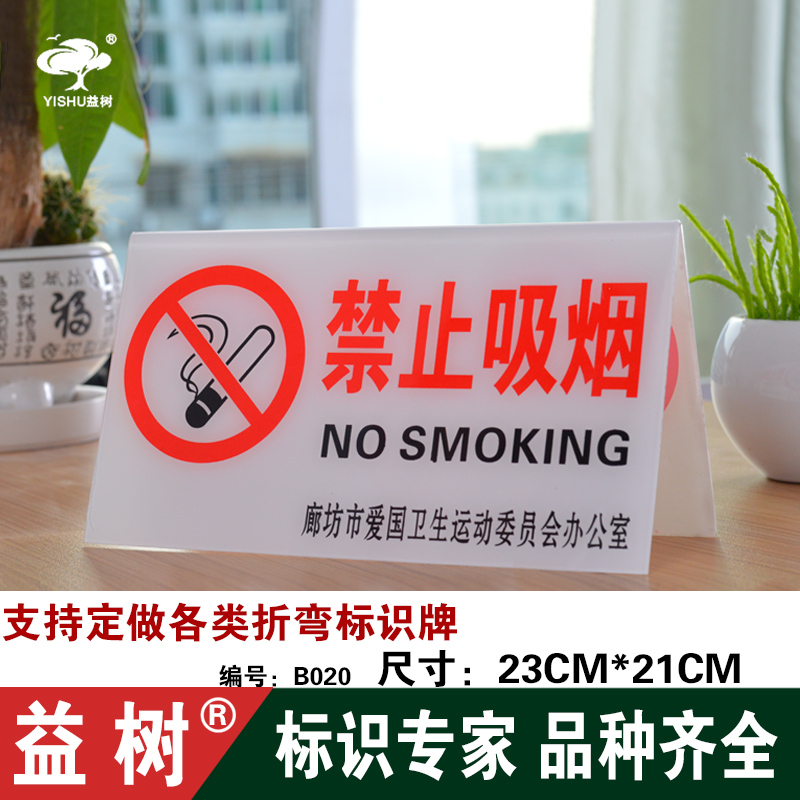 Smoking ban smoking brand licensing taiwan card do not smoke acrylic triangle taiwan card table card table card table number card