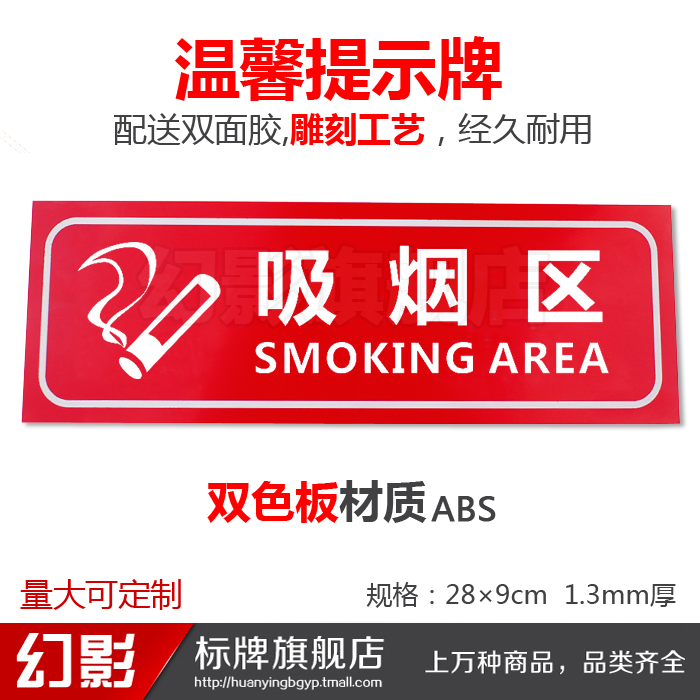 Smoking fire color plate engraving tips signage signs signs licensing inform nameplate signs signs wall stickers