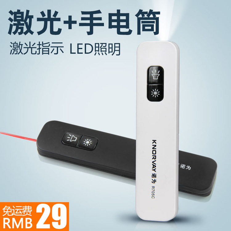 Snow for r705 led flashlight laser pointer laser pointer pen red pen electronic pointer pen teaching