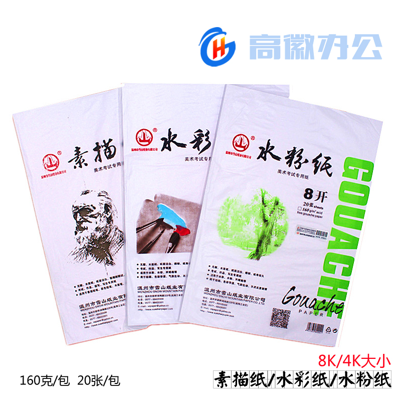 Snow mountain 20 mountain brand 8 k sketch paper gouache watercolor paper paper/'4k' art students exam special quality pictures Paper