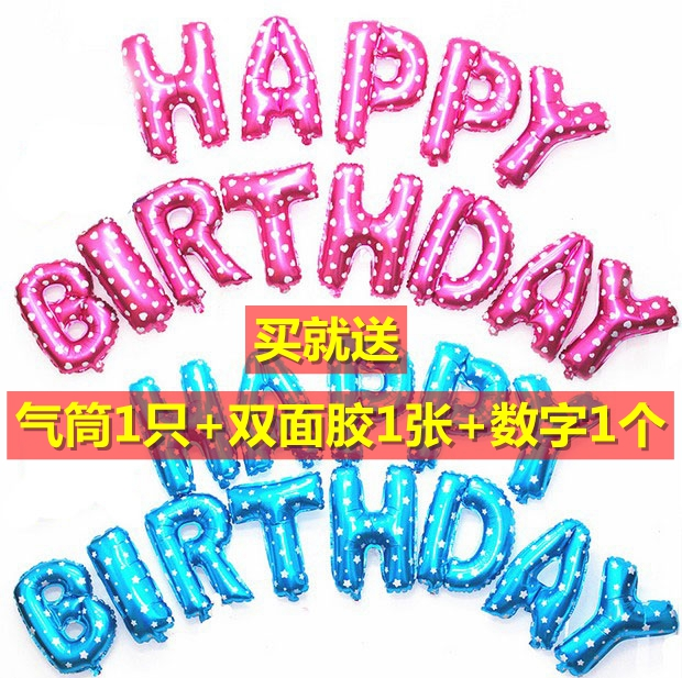 Snow yan huang st. happy birthday party decoration aluminum balloons letters balloon balloons birthday balloons letters in english