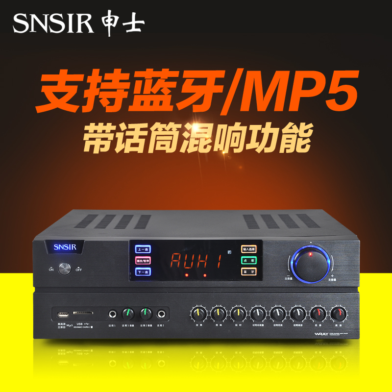 Snsir/shen shi ktv home digital av amplifier power amplifier usb bluetooth AV-1018