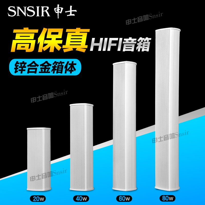 Snsir/shen shi p series of outdoor outdoor waterproof frets school broadcasting constant pressure wall speaker stereo speakers