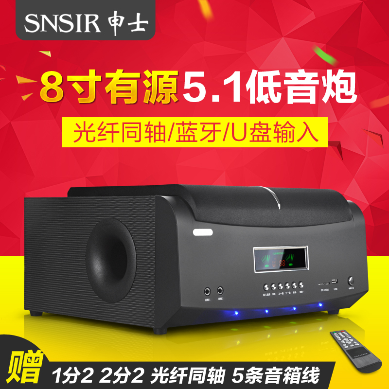Snsir/shen shi SN-671HD active subwoofer bluetooth 5.1 subwoofer 8 wooden home theater