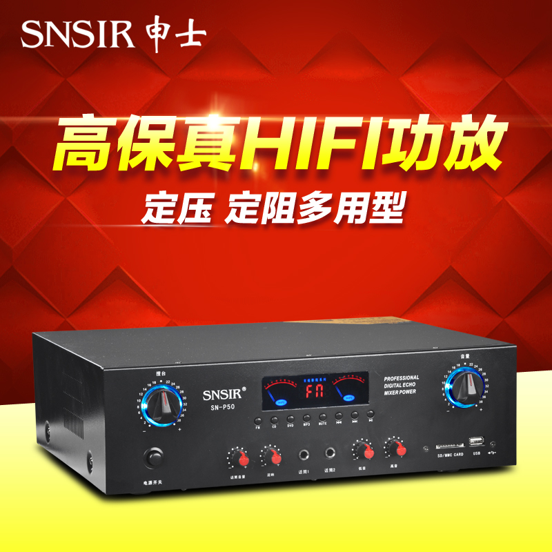 Snsir/shen shi SN-P50 ceiling speaker background music broadcasting radio amplifier constant pressure fixed resistance